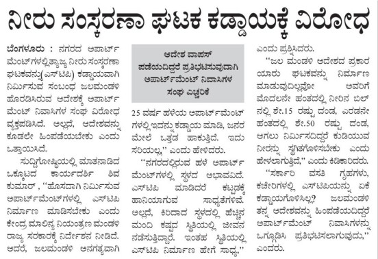 12th-feb-udayavani