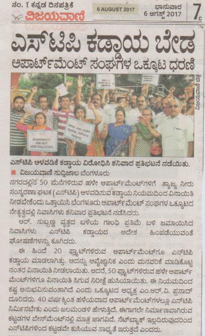 Vijayavani media scan